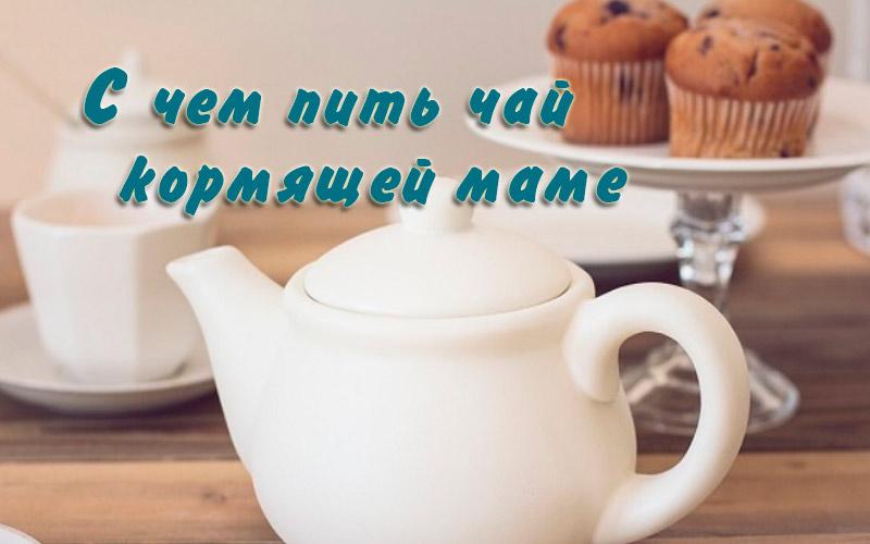 Чай с выпечкой для кормящей мамы